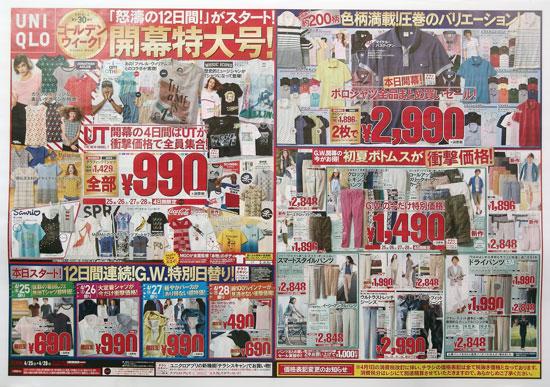 ユニクロ チラシ発行日:2014/4/25