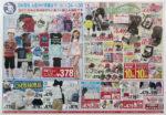 西松屋 チラシ発行日:2014/4/24