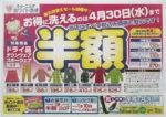 ホワイト急便 チラシ発行日:2014/4/18