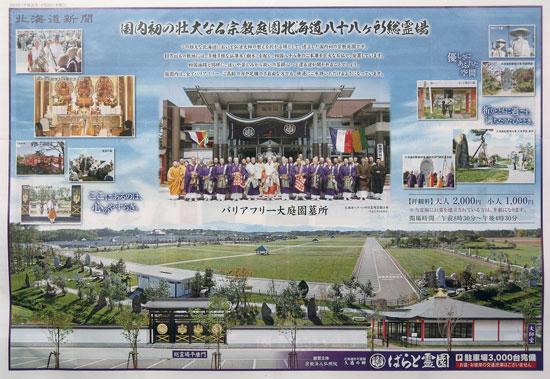 ばらと霊園 チラシ発行日:2014/4/18