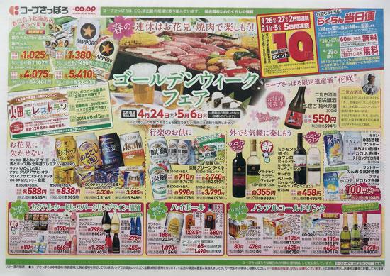 コープさっぽろ チラシ発行日:2014/4/24