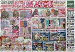 北雄ラッキー チラシ発行日:2014/4/24