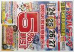 ツルハドラッグ チラシ発行日:2014/4/24