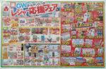 ヤマダ電機 チラシ発行日:2014/4/25