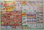ヤマダ電機 チラシ発行日:2014/4/26