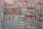 ケーズデンキ チラシ発行日:2014/4/26