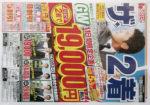 はるやま チラシ発行日:2014/4/26