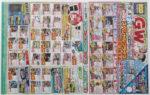 100満ボルト チラシ発行日:2014/5/26
