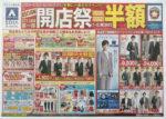 洋服の青山 チラシ発行日:2014/4/26