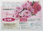 雪印種苗園芸センター チラシ発行日:2014/4/25