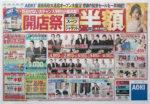 アオキ チラシ発行日:2014/4/26
