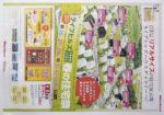 丸紅不動産 チラシ発行日:2014/4/26