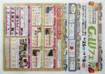 STVハウジングプラザ チラシ発行日:2014/4/26