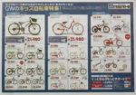 サイクルベースあさひ チラシ発行日:2014/4/26