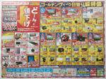ビックカメラ チラシ発行日:2014/4/25