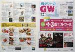JRタワー チラシ発行日:2014/4/26