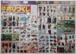 スーパースポーツゼビオ チラシ発行日:2014/4/25