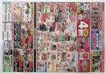 東光ストア チラシ発行日:2014/4/25