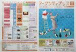 新さっぽろサンピアザ チラシ発行日:2014/4/25