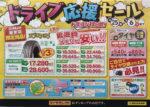 タイヤセレクト チラシ発行日:2014/4/25