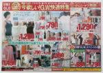 ユニクロ チラシ発行日:2014/4/29