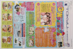 東急百貨店 チラシ発行日:2014/5/1