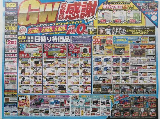 100満ボルト チラシ発行日:2014/4/26