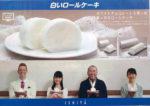石屋製菓 チラシ発行日:2014/5/1