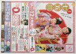スタジオアリス チラシ発行日:2014/5/8