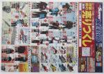 スーパースポーツゼビオ チラシ発行日:2014/5/2