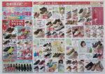 東京靴流通センター チラシ発行日:2014/5/1