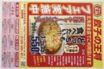 餃子の王将 チラシ発行日:2014/5/1