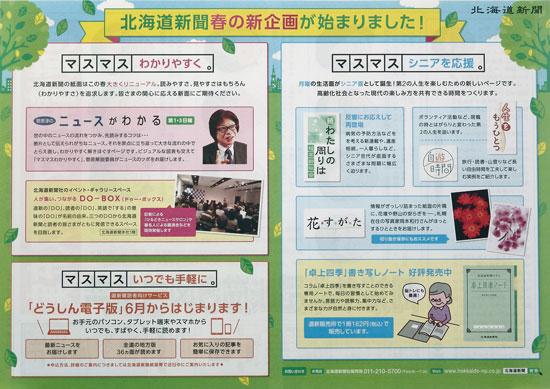 北海道新聞 チラシ発行日:2014/5/1