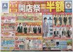 洋服の青山 チラシ発行日:2014/5/3