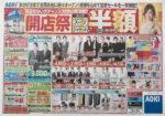 アオキ チラシ発行日:2014/5/3