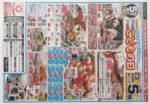 東光ストア チラシ発行日:2014/5/5