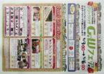 STVハウジングプラザ チラシ発行日:2014/5/3