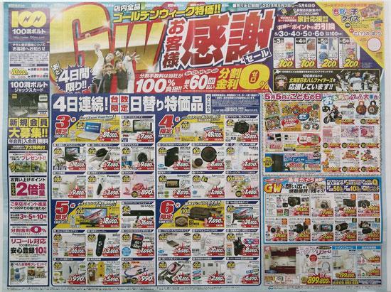 100満ボルト チラシ発行日:2014/5/3
