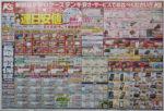 ケーズデンキ チラシ発行日:2014/5/3