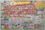 ヤマダ電機 チラシ発行日:2014/5/3