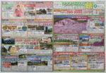 クラブツーリズム チラシ発行日:2014/5/6