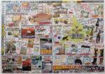 ジョイフルエーケー チラシ発行日:2014/5/6