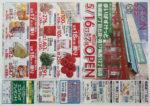 イオン チラシ発行日:2014/5/16