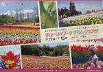 滝野すずらん丘陵公園 チラシ発行日:2014/5/17