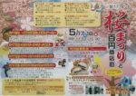本郷商店街 チラシ発行日:2014/5/17
