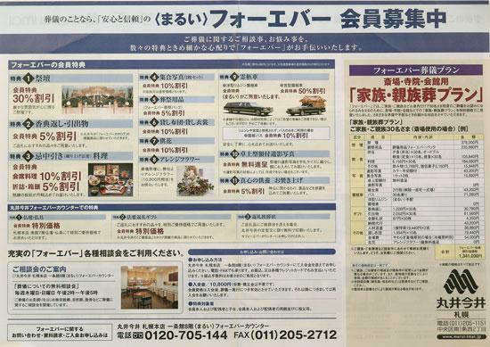 丸井今井 チラシ発行日:2014/5/14
