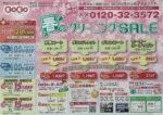 クリーニングココ チラシ発行日:2014/5/11