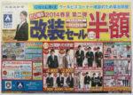 洋服の青山 チラシ発行日:2014/5/10