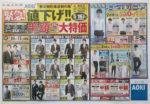 アオキ チラシ発行日:2014/5/10