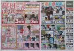 北雄ラッキー チラシ発行日:2014/5/9
